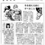『冬を迎える前にすべきこと|産経新聞連載「薬膳のススメ」(73)』の画像