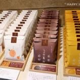 『金沢で香箱蟹を食べる旅:にし茶屋街の『甘納豆かわむら』でお買い物~』の画像