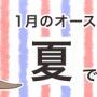2020年のブログの月別おすすめ記事ハイライト後編!