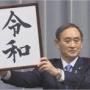 『令和時代 「新しい友好関係へ共に努力」=韓国首相』の画像