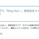 『【乃木坂46】本来の乃木中終了時間に『Sing Out!』発売記念ライブ モバイル会員2次先行受付スタートwwwwww』の画像