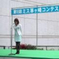 2002年 第18回ミス茅ヶ崎コンテスト(11番)