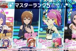 【ミリシタ】杏奈、雪歩、歩、紗代子のSSRにマスターランク5が追加!