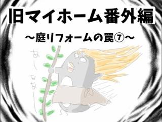 旧マイホーム番外編〜庭リフォームの罠⑦〜