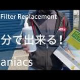 『YouTube動画 エアコンフィルター交換方法とファストバリアでエアコン内部も抗菌』の画像