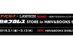 【アイマス】3月1日から渋谷でアイマス×新日本プロレスコラボグッズが期間限定販売!