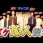 【お笑い芸人YouTube紹介企画】第三回は四千頭身の『YonTube』!