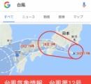台風12号さん、変態的な軌道を描いてしまう