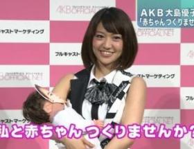 大島優子「誰か私と赤ちゃん作りませんか?」