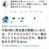 元チーム8 中野郁海『朝4時の配信に一緒に居た男は彼氏じゃないです友達です』