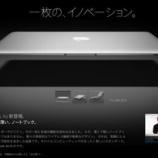 『MacBook Air ついに発売!』の画像