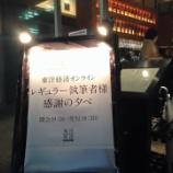 『東京経済オンライン謝恩会』の画像