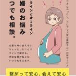 『【ははのわ】孤立ママの産後うつを防ぐ、対面でもLINEでも相談できる 『いつでも産後ケア』 開始』の画像