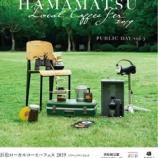 『【15時まで開催中】浜松ローカルコーヒーフェス2019が浜松城公園で11/24(日)に開催!コーヒーの香りに包まれる至福の一日』の画像