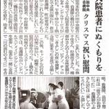 『(埼玉新聞)入院患者にぬくもりを 戸田中央総合病院 クリスマス祝慰問』の画像