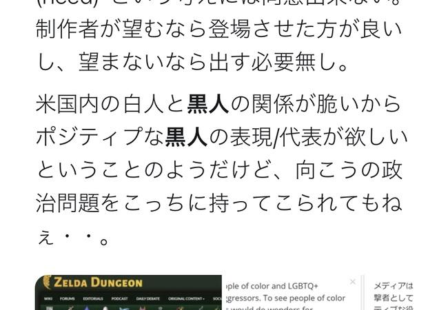 【悲報】Twitter民、「『ゼルダの伝説』のゼルダ姫を黒人にすべき」という記事にブチギレ