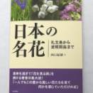日本の名花