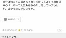 【欅坂46】2019年9月に平手 脱退、織田・鈴本 卒業、佐藤 活動休止がリークされていた…