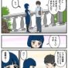 【ヤバイ美女とテルオくん】告白