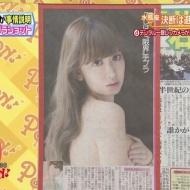 【朗報】AKB 小嶋陽菜がセクシー手ぶらショット!!!!!!(画像あり) アイドルファンマスター