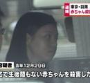 生後2か月の低出生体重娘に血圧を下げる薬などを飲ませ殺害の疑い 母親(23)を逮捕・東京