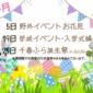 #アイステイベント情報  🎎3月 29日 恋愛シミュレーショ...