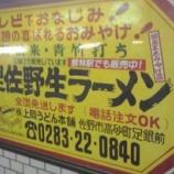 『関東三大みやげのひとつ、み〜つけた!』の画像