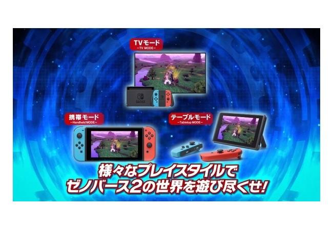 『ドラゴンボール ゼノバース2』スイッチ版PV公開!