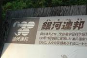 北海道大樹町が謀反「タイキ共和国」と名乗り銀河連邦入りするらしいよ。