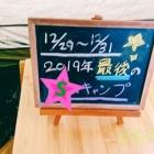 『第18回 S☆camp!その②(あさまの森オートキャンプ場)❮4回目❯』の画像
