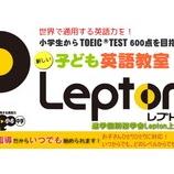 『Leptonブログもよろしくお願いします。』の画像
