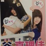 谷真理佳のAKB48選挙ポスターに指原莉乃がいるww