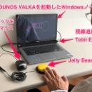 視線入力と外部スイッチを使ってSOUNOS VALKAで演奏する①
