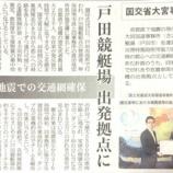 『(産経新聞)戸田競艇場出発拠点に 首都直下型地震での交通網確保 国交省大宮事務所と協定』の画像
