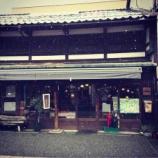 『金沢ぼたん雪』の画像