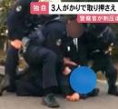 警察官3人が男性ひとりに馬乗りになって両手で顔を押さえつけ制圧死  取り押さえの様子を捉えた写真/稲沢市