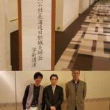 『日胆鍼灸師会秋の学術講演会に参加してきました in苫小牧』の画像