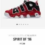 『4/7 11:15 SNKRS抽選開始 NIKE AIR MORE UPTEMPO 96 921948-600』の画像