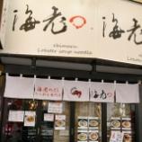 『【東京】神保町・海老〇(ラーメン)』の画像