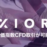 『Axiory(アクシオリー)が、株価指数CFDの取引環境を変更する。より少額でCFD取引が可能になった!』の画像