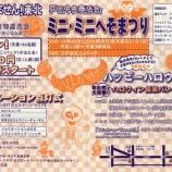 『戸田市本町交差点東側 下戸田ミニパークで10月20日(土)に「ミニ・ミニへそまつり」が開催されます』の画像