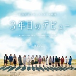 """『乃木坂メンバーの何人かから""""日向坂46の映画を見た""""っていう報告があるんだが・・・』の画像"""