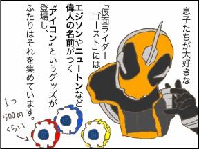 【4コマ漫画】 ゴーストアイコン