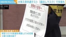 【話題】茂木健一郎、鼻マスクで失格の受験生に同情「試験官の対応が杓子定規すぎるよね」