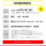 『\残1枠のみ!お早めに/ 9/3(金)『知財個別相談会』開催』の画像