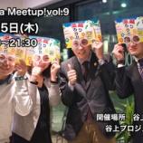『4/25(木)Taniga Meetup!vol.9開催します』の画像