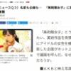 """朝日新聞「美術館女子が批判されたのは若くてビジュアルの良い女性が""""無知の象徴として扱われたから」"""