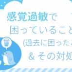 静岡市成人発達障害セルフヘルプグループ PrismStation(プリズムステーション)