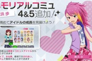 【ミリシタ】舞浜歩のメモリアルコミュ4&5追加!