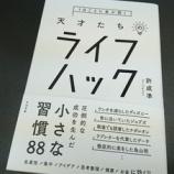 『習慣【2401日目】』の画像